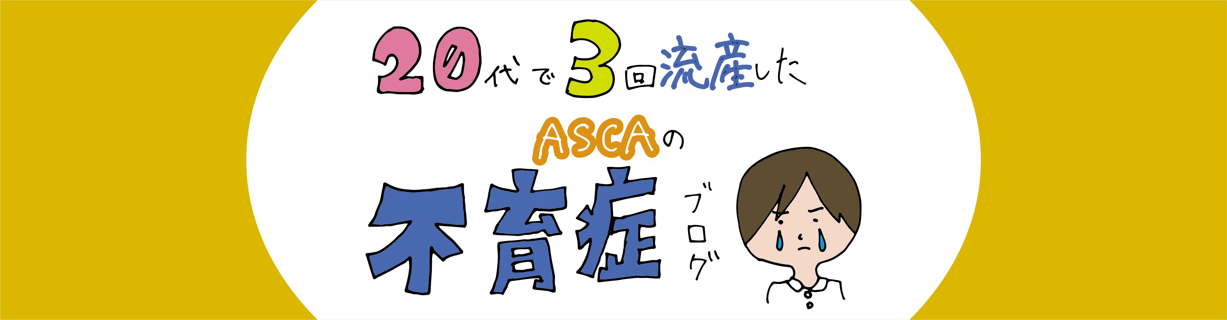 3回流産 不育症のASCAのブログ